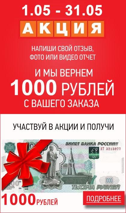 Вернем 1000 рублей за отзыв, фото или видео на ваш выбор!